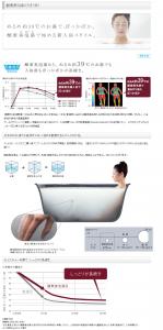 酸素美泡湯(びほうゆ) コンセプト・特長 ココチーノ システムバスルーム・浴室関連商品 Panasonic
